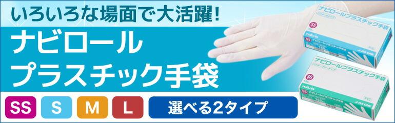 ナビロール プラスチック手袋