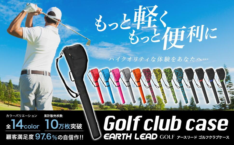 EARTHLEADゴルフクラブケース