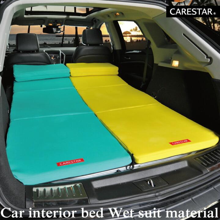 車中泊マット車中泊ベッド