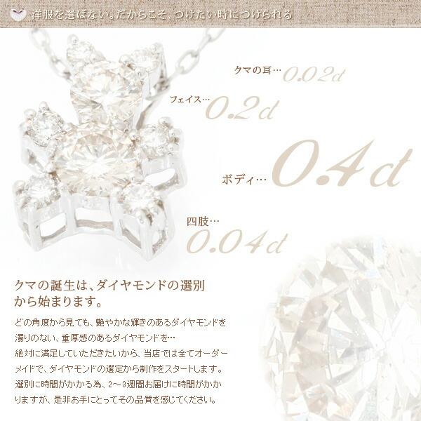 0.4ct天然ダイヤモンドクマさんネックレス