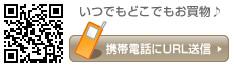 携帯電話に携帯サイトのアドレスを送信