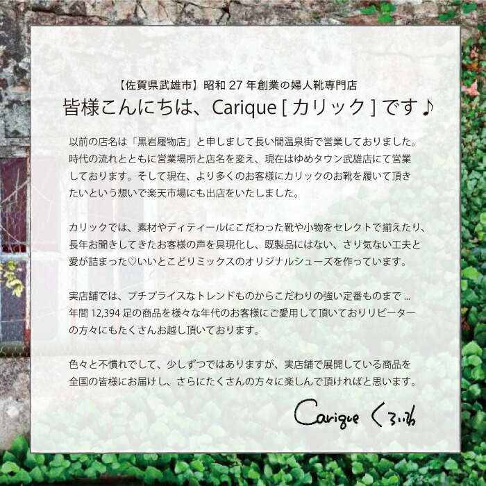 カリック 店舗紹介