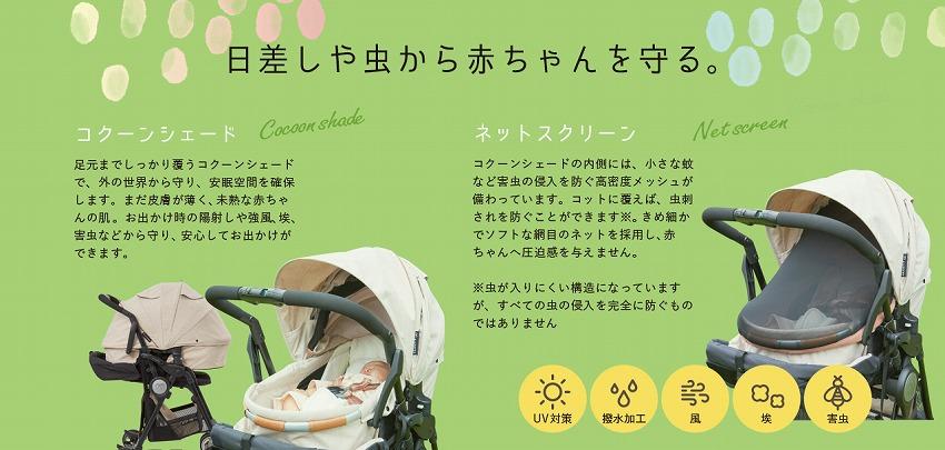 日差しや虫から 赤ちゃんを守る●コクーンシェード   足元までしっかり覆うコクーンシェードで、外の世界から守り、安眠空間を確保します。まだ皮膚が薄く、未熟な赤ちゃんの肌。お出かけ時の陽射し   や強風、埃、害虫などから守り、安心してお出かけができます。●ネットスクリーンコクーンシェードの内側には、小さな蚊などの害虫の侵入を防ぐ   高密度メッシュが備わっています。コットに覆えば、虫刺されを防ぐことができます※。きめ細かでソフトな網目のネットを採用し、赤ちゃんへ圧迫感   を与えません。 (UV対策、撥水加工、風、埃、害虫 から守る)
