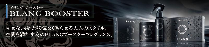BLANG BOOSTER(ブラング ブースター) シリーズ|2013年春