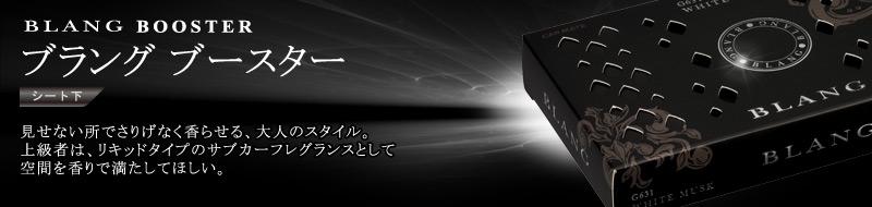 ブラング ブースター|芳香剤 車 BLANG(ブラング)|カーメイト(CARMATE)公式オンラインストア|