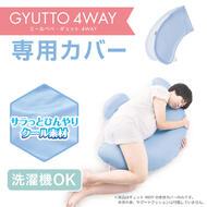 妊娠から産後まで長く使えるママのサポートクッション・抱き枕 エールベベ・ギュット4way