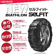 カーメイト 非金属タイヤチェーン バイアスロン セルフィット BIATHLON SeLFIT