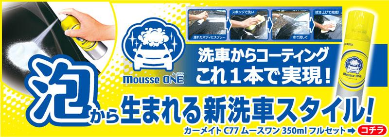 カーメイト C77ムースワン350mlフルセット|ガラス系コーティング剤|洗車の新しいスタイルを提案・泡で洗って拭くだけで撥水・コーティング完了です!付属のクロスは2種類・スポンジもあります。