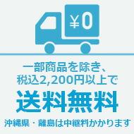 カーメイト公式オンラインストアは、税込2200円以上お買い上げで送料無料です、沖縄県・離島は中継料がかかります