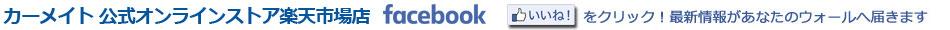 株式会社カーメイトが運営するオンラインショップです。