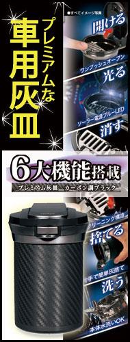 DZ186 愛煙缶プレミアム カーボン調ブラック 6大機能付車用の灰皿