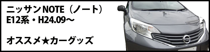日産ノート(NOTE)にオススメの車内収納カーグッズがいっぱい!