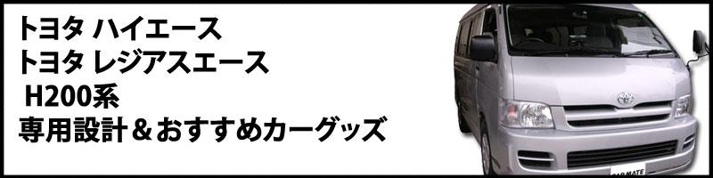 トヨタ ハイエース200系専用車内収納カーグッズがいっぱい!