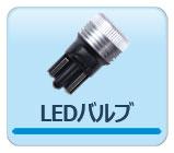 自動車用LEDバルブ|カーメイト