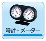 カー用品 > アクセサリー > 時計・メーター