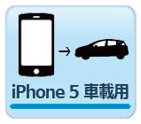 カー用品 > アクセサリー > iPhone5 車載対応カーグッズ