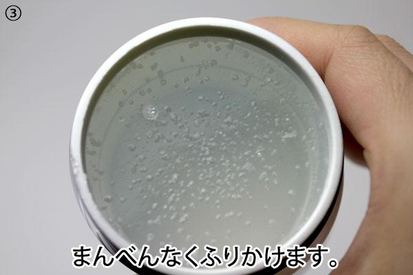 カーメイト ドクターデオ 除菌消臭剤の使い方3