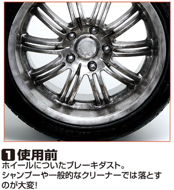 PS60 ブレーキダストクリーナー マグナショット スプレーを汚れに噴射!カーメイト