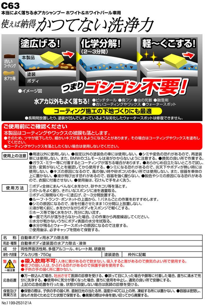 洗車 水アカ|カーメイト(CARMATE) C63 本当によく落ちる水アカシャンプー ホワイト/ホワイトパール車専用|強力洗浄|下地処理剤
