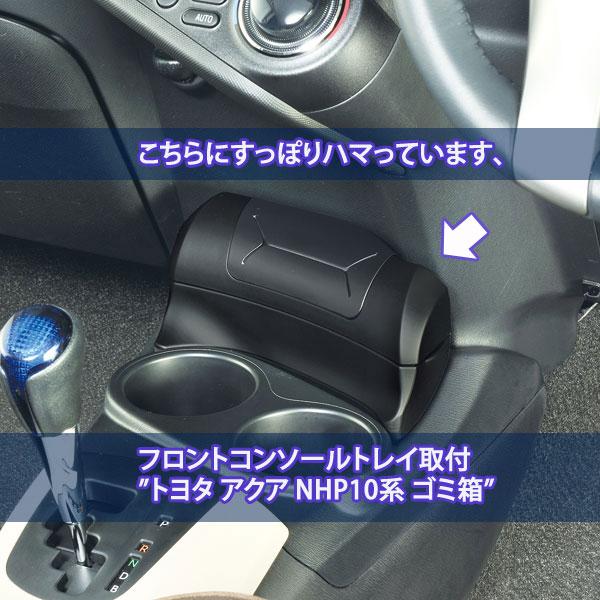 トヨタ アクア NHP10に取付できる車内アクセサリー