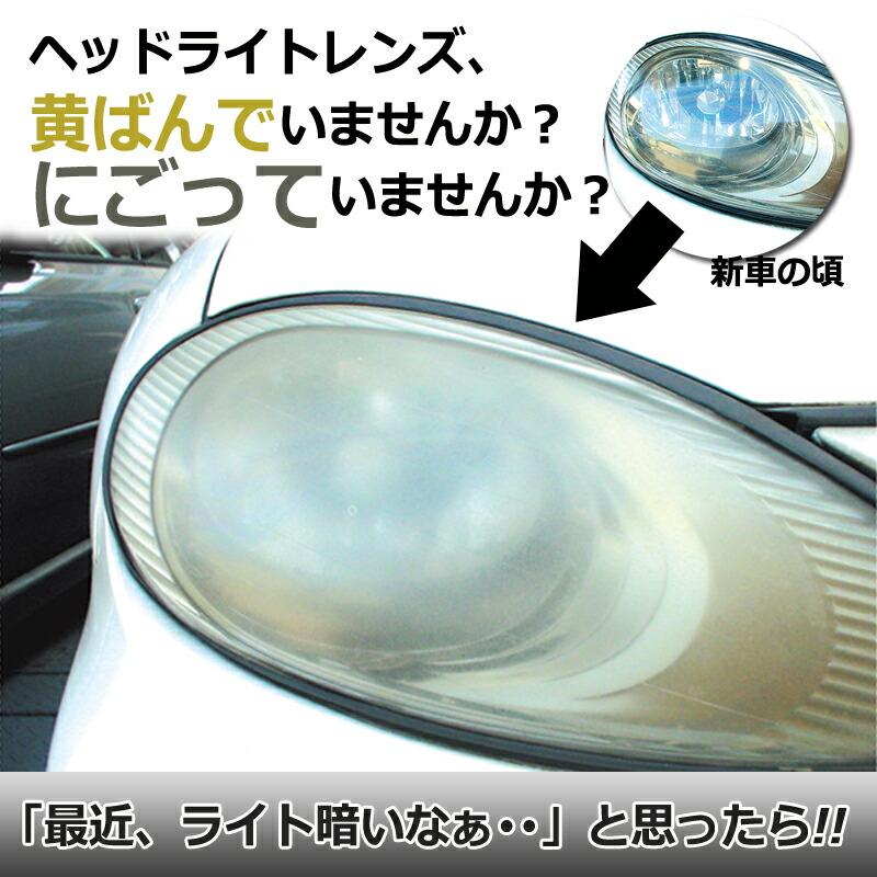 ヘッドライト 黄ばみ|カーメイト C6 ヘッドライトレンズクリア復活剤 レンズクリーナー|カー用品 通販