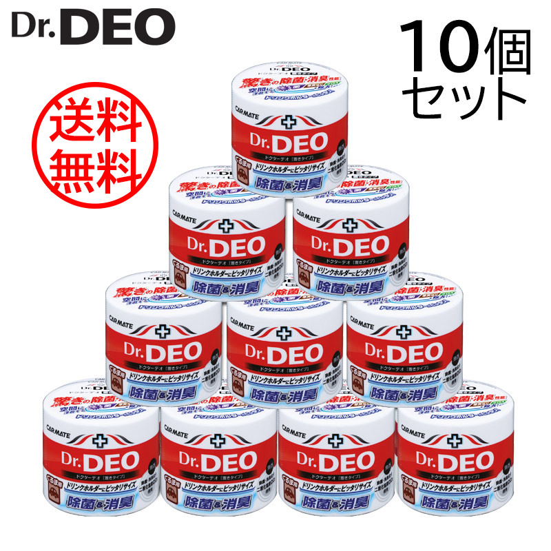 除菌消臭の効果が高い安定化二酸化塩素を使用したDr.DEO ドクターデオ 置き型 DSD4 10個セットが復活!