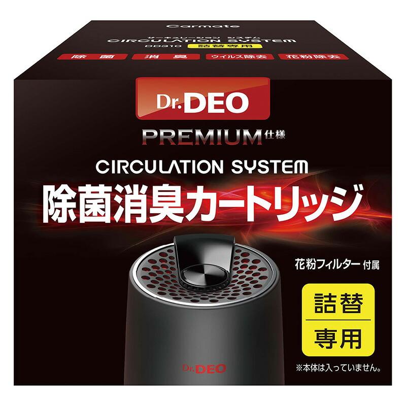 DD310  ドクターデオ プレミアム サーキュレーションシステム 専用カートリッジ
