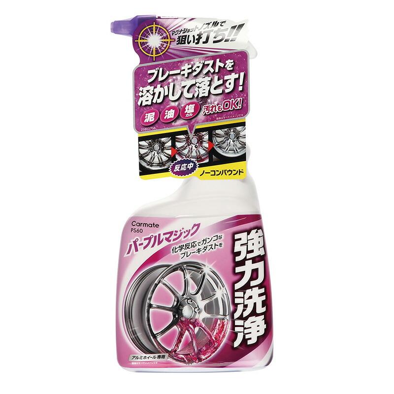 PS60 ブレーキダストクリーナーマグナショット  化学反応で強力洗浄!