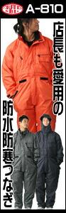 最強の防水防寒つなぎA-810
