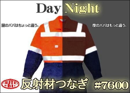 山田辰・Auto-Bi印 反射材つき長袖つなぎ#7600
