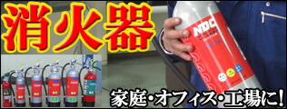 日本ドライケミカル消火器
