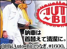 山田辰・オートバイ印長袖つなぎ #1600