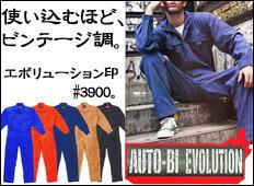山田辰・オートバイエボリューション印長袖つ  なぎ #3900
