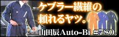 山田辰・オートバイ印長袖つなぎ #780