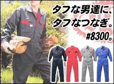 山田辰・オートバイ印長袖つなぎ #8300