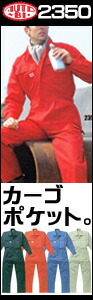 カーゴポケットつきの山田辰・長袖つなぎ #2350。