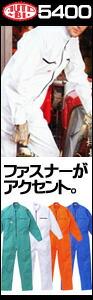 縮みが少なく、シワになりにくい山田辰・長袖つなぎ #5400。