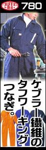 丈夫なケブラー繊維使用の長袖つなぎ、山田辰の#780。