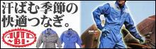 山田辰  ・オートバイ印長袖つなぎ#3500