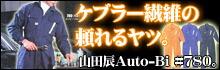 山田辰  ・オートバイ印長袖つなぎ#780
