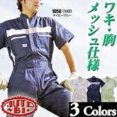 Auto-Bi 山田辰・オートバイ印半袖つなぎ #1050
