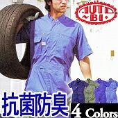 Auto-Bi印長袖つなぎ #1201