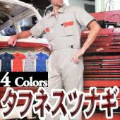 Auto-Bi 山田辰・オートバイ印半袖つなぎ #8301