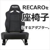 レカロシート座椅子変換アダプターSL-01