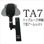 レカロオフィスチェア変換アダプター専用 T型トップムーブアームレスト TA7