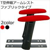 レカロオフィスチェア変換アダプター専用 T型アームレスト ファブリック TAR-FK