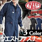 Auto-Bi 山田辰・オートバイ印長袖つなぎ #6900