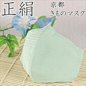 京都正絹着物マスク