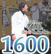 Auto-Bi 山田辰・オートバイ印長袖つなぎ #1600