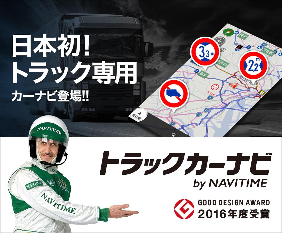 日本初!トラック専用カーナビ登場!トラックカーナビ by NAVITIME 2016年度グッドデザイン賞受賞